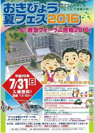 【「置賜病院夏フェス」開催】:画像