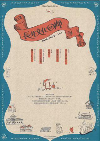 【長井文化回廊が始まりました】:画像