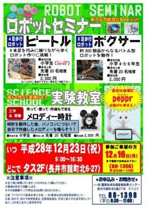 【ロボットセミナー&実験教室開催のお知らせ】:画像