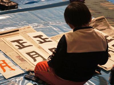 【第29回 新春書き初め大会】:画像