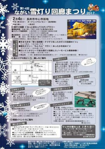 【第14回 ながい雪灯り回廊まつりが開催されます】:画像