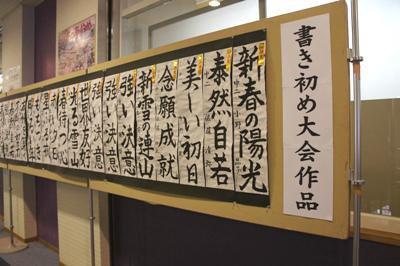 【書初め作品展開催中〜!タス2階ロビー】:画像
