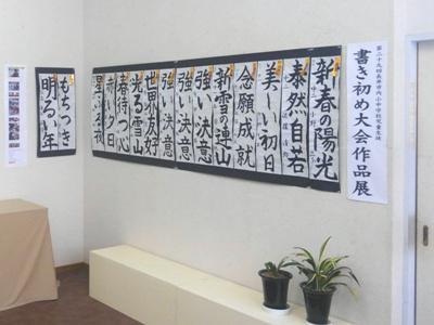 【書き初め作品展 ギャラリー停車場】:画像
