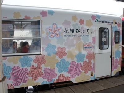 【イベント列車 愛称募集】:画像