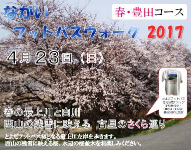【ながいフットパスウォーク2017 春・豊田コース】:画像