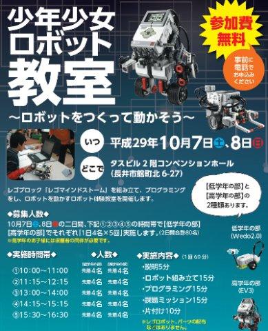 【少年少女ロボット教室開催のお知らせ】:画像