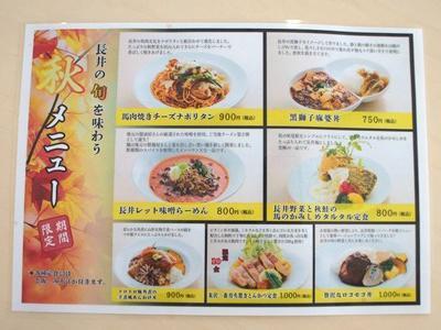 【道の駅フードコーナー 秋の新メニュー】:画像