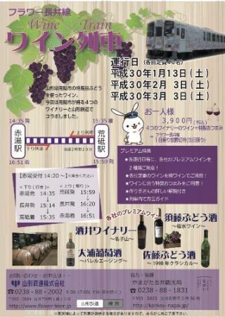 【フラワー長井線 ワイン列車】:画像
