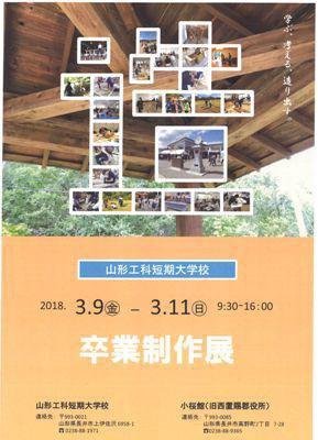 【山形工科短期大学校「卒業制作展」】:画像