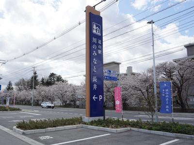 【道の駅 でランチはいかが? 〜さくら通信〜】:画像
