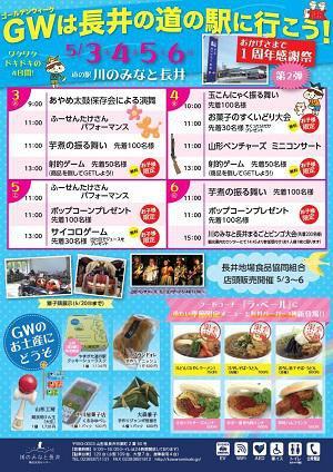 【GWは道の駅「川のみなと長井」へ!】:画像