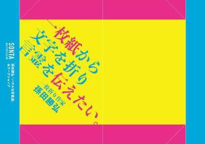 【「パズルな折紙展」&ワークショップ ≪予告≫ 】:画像