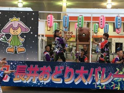 【長井おどり大パレード開催】:画像