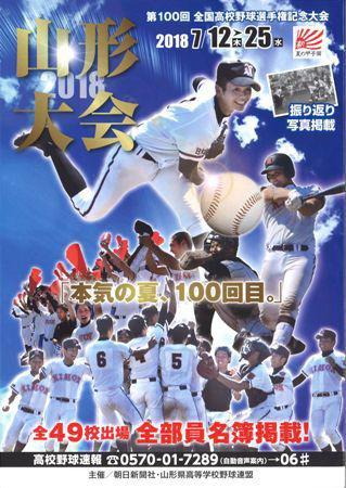 【本気の夏、100回目〜高校野球山形県大会〜】:画像