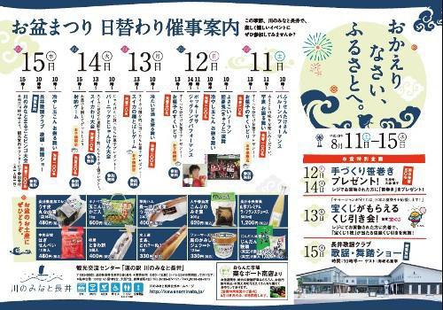 【お盆は道の駅「川のみなと長井」へ】:画像
