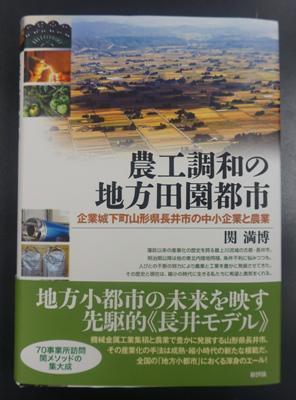 【農工調和の地方田園都市】:画像