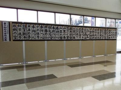【第31回 書初め展示 in 道の駅 「川のみなと長井」 】:画像