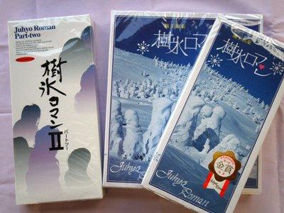 """【山形のお菓子 """"樹氷ロマン"""" 】:画像"""