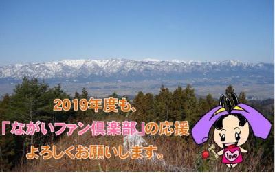 【2019年度もよろしくお願いいたします!】:画像