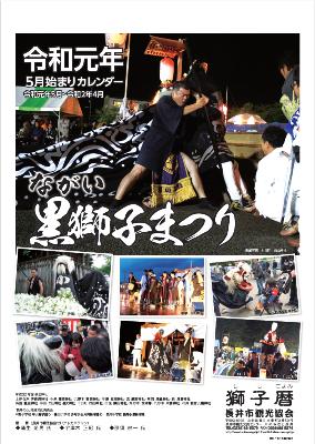 【黒獅子カレンダー発売中!】:画像