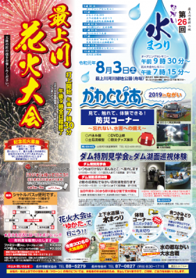 【第26回 ながい水まつり&最上川花火大会 ≪予告≫】:画像