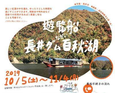 【秋の「ながい百秋湖 遊覧船」の旅はいかが?】:画像