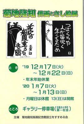【菊地隆知 俳画とさし絵展のお知らせ】:画像