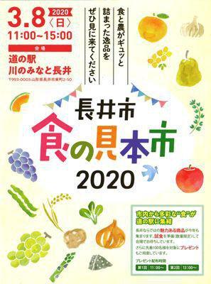 【長井市 食の見本市2020≪予告≫】:画像