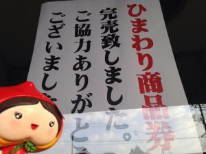 平成26年度ひまわり商品券完売しました!:画像