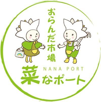 山形県 | 直売所 | 長井市民直売所「おらんだ市場菜なポート」:画像