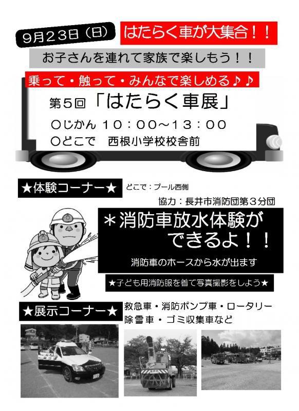 9月23日 はたらく車展開催します! :画像