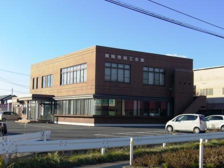 南陽市商工会:画像