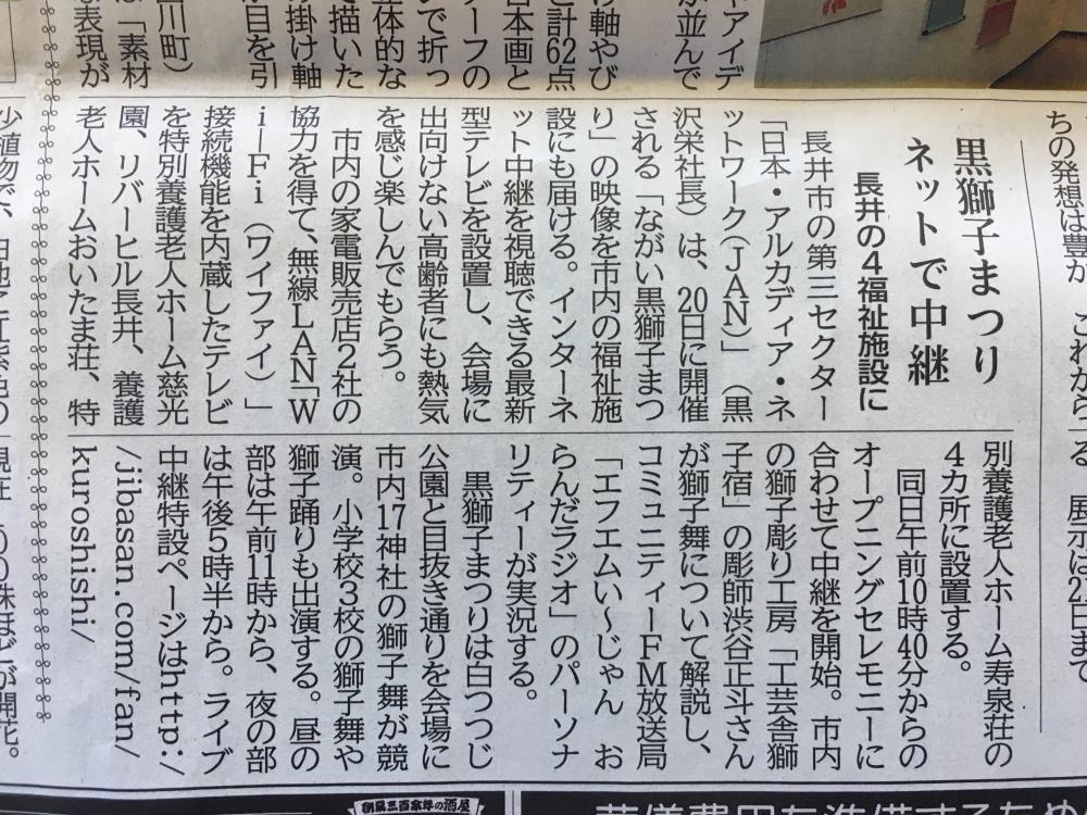 山形新聞の朝刊で取り上げて頂きました:画像