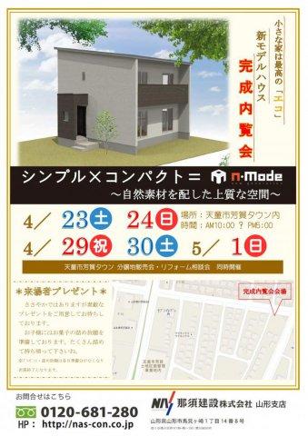 【山形支店】天童市芳賀タウン内 新モデルハウス完成内覧会のお知らせ:画像