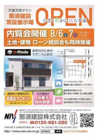 【山形支店】 夏のイベント開催です!!:画像