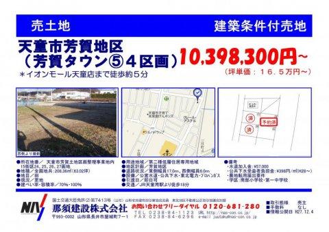 天童市芳賀タウン� 残り1区画です!:画像