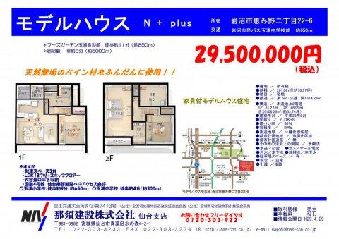 モデルハウス N+  2950万円:画像
