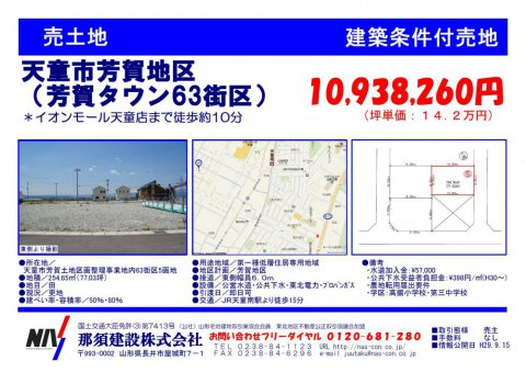 芳賀タウン63街区5:画像