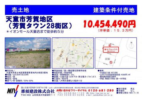 芳賀タウン28街区:画像