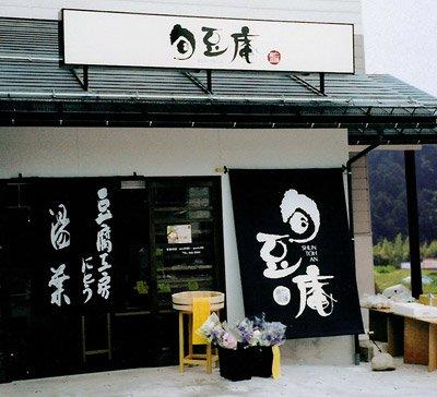 山形の豆腐屋「仁藤商店」山形のとうふ:画像