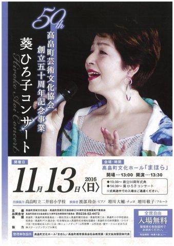 【11月13日開催】高畠町芸術文化協会創立50周年記念事業のお知らせ:画像