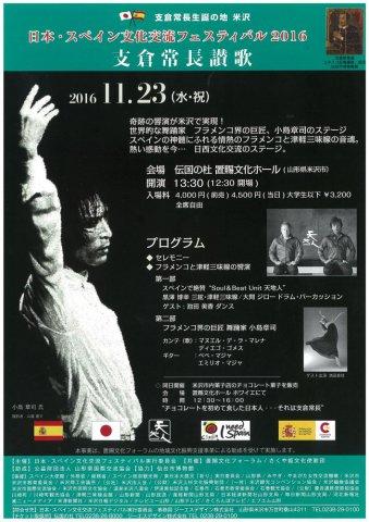 【11月開催】置賜文化フォーラム共催事業(地域文化振興支援事業)のご紹介�(その4):画像