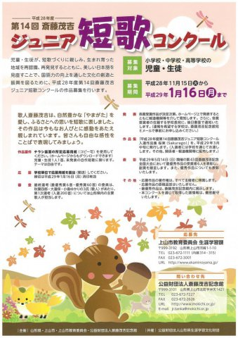 第14回 斎藤茂吉ジュニア短歌コンクール 作品募集のお知らせ:画像