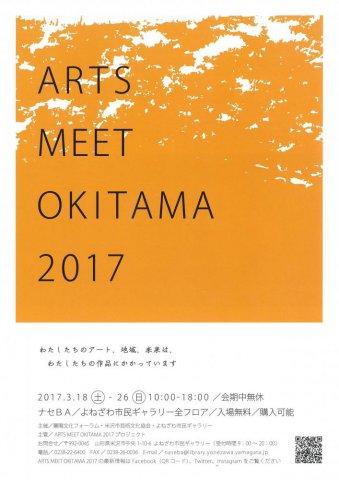 【3月18日〜26日】ARTS MEET OKITAMA 2017 開催のご案内:画像