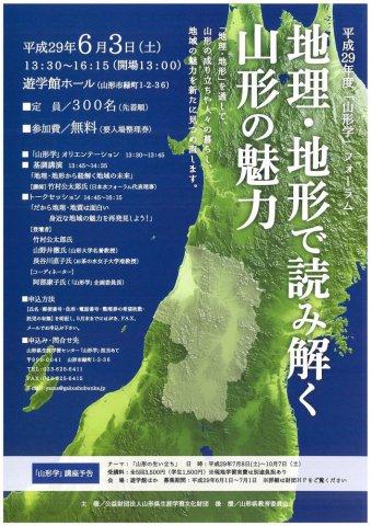 平成29年「山形学」フォーラムの開催について(地理・地形で読み解く山形の魅力):画像