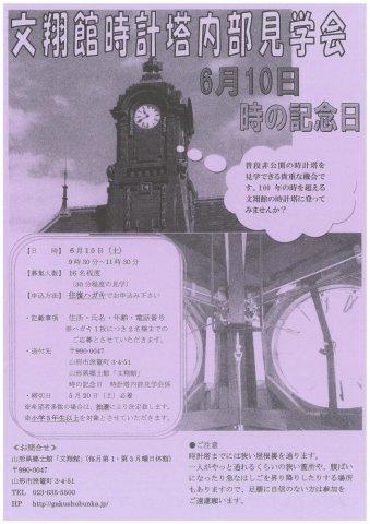 文翔館時計塔内部見学会について(時の記念日):画像