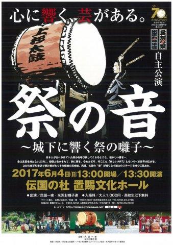 【置賜文化フォーラム補助事業(地域文化振興支援事業)】 祭の音開催について:画像