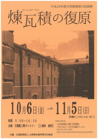 煉瓦積みの復原(平成29年度文翔館復原の記録展):画像