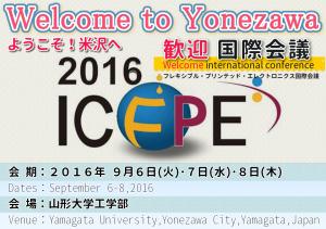 米沢市で国際会議が開催されます:画像