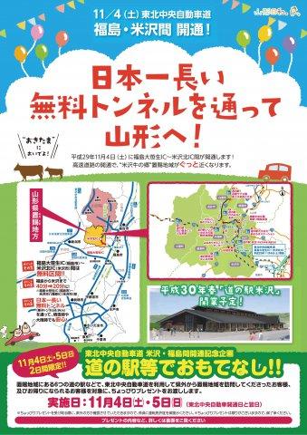 東北中央自動車道米沢・福島間の開通記念企画「道の駅等でおもてなしプレゼント」!:画像